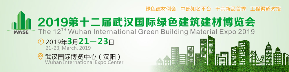 Wuhan International Green Building Material Expo 2019